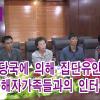 【동영상】남조선당국에 의해 집단유인랍치된 피해자가족들과의 인터뷰