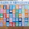 〈우리 민족포럼2016 in 오사까〉모집된 1,090점의 《로고》전시/부내 학생들이 작성, 10작품이 기념샤쯔로