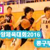 【동영상】재일조선학생중앙체육대회2016・롱구부문