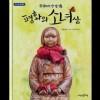 〈책소개〉조일 대역판 《평화의 소녀상》