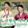 【동영상】조국의 사랑은 따사로워라/2.16예술상을 수상한 금강산가극단 단원들