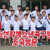 【동영상】재일조선학생소년축구방문단 조국방문