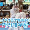 【동영상】재일조선학생중앙체육대회2016・가라데부문