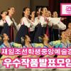 【동영상】제49차재일조선학생중앙예술경연대회・우수작품발표모임