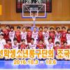 【동영상】재일조선학생소년롱구단의 조국방문 (2)