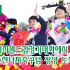 【동영상】U17 녀자월드컵경기대회에서 우승한 조선녀자축구팀 평양 도착