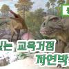 【동영상】특색있는 교육거점 자연박물관