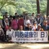 제2차 《효고동포건강의 날》/효고등산협회 주최로