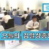 【동영상】오늘의 김일성종합대학