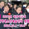 【동영상】〈2017년 설맞이모임〉재일조선학생소년예술단의 생활모습 (1)