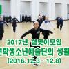 【동영상】〈2017년 설맞이모임〉재일조선학생소년예술단의 생활모습 (2)