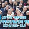 【동영상】〈2017년 설맞이모임〉재일조선학생소년예술단의 생활모습 (3)