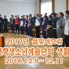 【동영상】〈2017년 설맞이모임〉재일조선학생소년예술단의 생활모습 (4)