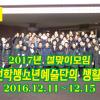 【동영상】〈2017년 설맞이모임〉재일조선학생소년예술단의 생활모습 (5)