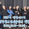 【동영상】〈2017년 설맞이모임〉재일조선학생소년예술단의 생활모습 (6)