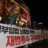 남조선전역에서 12차 범국민행동