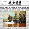 오산과 실책/조미대결전, 오바마의 8년 (2)