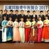 스무살청년 97명을 따뜻이 축복/효고동포청년축하회2017