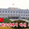 【동영상】김정은원수님께서 하신 신년사 (2017.1.1)