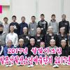 【동영상】〈2017년 설맞이모임〉제30차 재일조선학생소년예술단의 2017년 새해인사
