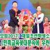 【동영상】〈설맞이모임2017〉설화와 무용 《민족교육꽃대문속에 우린 폈어요》