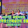 【동영상】〈2017년 설맞이모임〉재일조선학생소년예술단의 생활모습 (7)