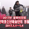 【동영상】〈2017년 설맞이모임〉재일조선학생소년예술단의 생활모습 (8)