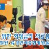 【동영상】인민을 위한 최상급의 의료봉사기지/새로 건설된 류경안과종합병원을 찾아서