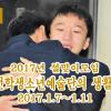 【동영상】〈2017년 설맞이모임〉재일조선학생소년예술단의 생활모습 (9)