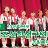 【동영상】2016학년도 재일조선학생구연대회 동일본지방모임