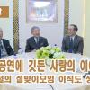 【동영상】설맞이공연에 깃든 사랑의 이야기 (1)