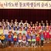 《50일집중전》동포, 학생들의 춤과 노래모임/나가노