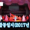 【자료】월간활동일지 (2017년 2월)