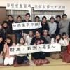 각 지역 운동현황을 공유/니시도꾜, 군마, 니이가다, 후꾸시마 조청합동스키모임