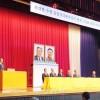 《새 전성기를 힘있게 열어나가자》/김일성대원수님의 탄생 105돐경축 아이찌현본부대회