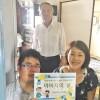 《아버지의 날》에 선물전달/조청히로시마 히로시마시히가시지부 쥬오반