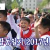 【자료】월간활동일지 (2017년 6월)