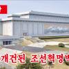 【동영상】새로 개건된 조선혁명박물관