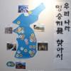 문예동도꾜 서예부 제21차 한글서예작품전《기행》