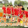 【동영상】조국에 오니 좋아요/재일조선학생소년축구방문단