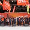 남조선에서 대중적진보정당 민중당이 출범