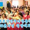 【동영상】재일본조선민주녀성동맹결성 70돐기념 중앙대회
