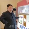 김정은원수님, 새로 개건된 평양화장품공장을 현지지도