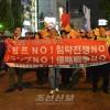 한통련이 초불시위, 미대사관항의행동/트럼프의 일본, 남조선행각을 반대
