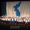 《조국통일을 목청껏 웨치자!》/10.4선언발표 10돐 오사까청년들의 경축행사
