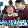 【동영상】콩우유시간/평양시 대성구역 려명소학교에서
