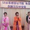 〈녀성동맹결성 70돐〉한마음한뜻으로 이어나가리/효고 히메지지부 기념축하연