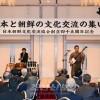 《일본과 조선의 문화교류의 모임》/창립 45돐을 기념