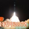 【자료】월간활동일지 (2017년 11월)