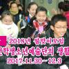 【동영상】〈2018년 설맞이모임〉재일조선학생소년예술단의 생활모습 (1)